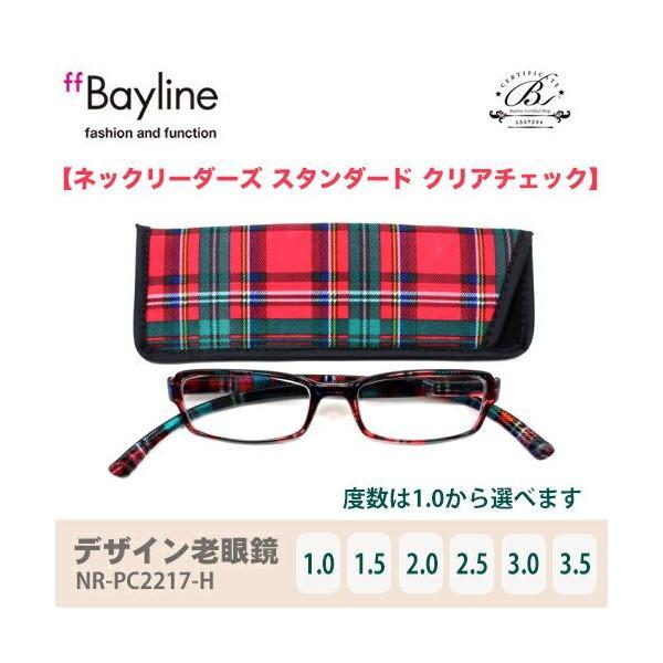 老眼鏡 おしゃれ 男女兼用 軽量 ネックリーダーズ 首かけ ブルーライトカット 眼鏡ケース付きクリー アーチェック レッド  Bayline ベイライン