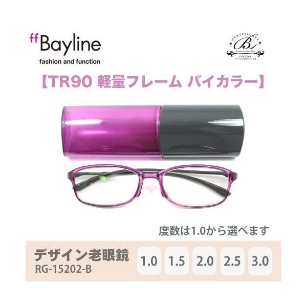 老眼鏡 女性 おしゃれ 男女兼用 TR90 軽量フレーム バイカラー (グレー×パープル)眼鏡ケース付き  Bayline ベイライン