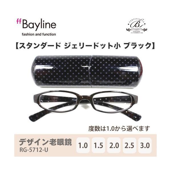 老眼鏡 おしゃれ 男女兼用 軽量スタンダード ジェリードット小 (ブラック) 眼鏡ケース付き  Bayline ベイライン