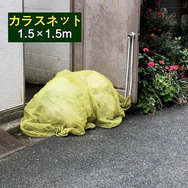 カラス よけ ゴミ ネット1.5x1.5mサイズ 45Lゴミ袋 約3〜4個用 強力ガード カラス 犬 猫 ネコ 除 簡単設置  3m取付けひも付属 け(イエロー )