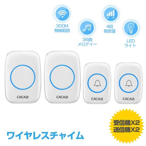 送料無料 ワイヤレスチャイム スマートLEDライト 最高300Mの無線範囲 四つの音量レベル 36メロディー 呼び鈴 防水 防塵 受信機2個 送信機2個 PSE