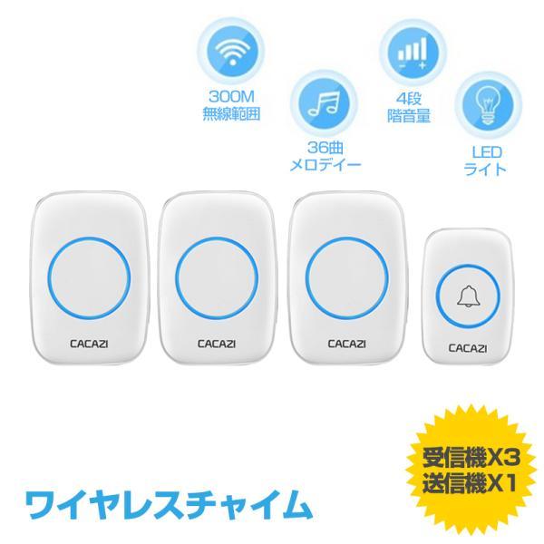 送料無料 ワイヤレスチャイム スマートLEDライト 最高300Mの無線範囲 四つの音量レベル 36メロディー 呼び鈴 防水 防塵 受信機3個 送信機1個 PSE