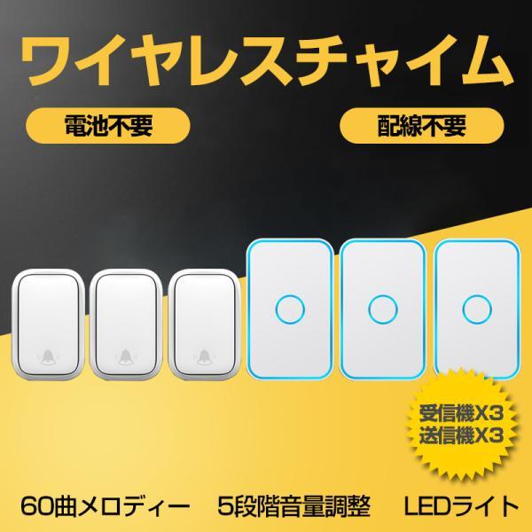 送料無料 ワイヤレスチャイム 自動発電 玄関ドアベル 電池不要 呼び鈴 介護 防水 防塵 無線150m 60メロディー 5段階音量調節 受信機3個 送信機3個