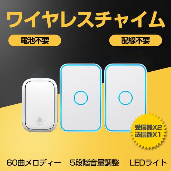 送料無料 ワイヤレスチャイム 自動発電 玄関ドアベル 電池不要 呼び鈴 介護 防水 防塵 無線150m 60メロディー 5段階音量調節 受信機2個 送信機1個
