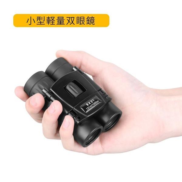 双眼鏡 コンサート 8x21  オペラグラス  ミニ携帯軽量  BK-7プリズム  オペラ グラス  バード ウォッチング  旅行  ストラップ  収納ケース付き DDM