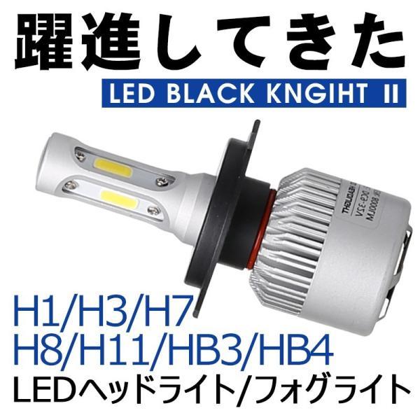 送料無料-業界人気No.1 LEDヘッドライト 『ブラックナイト2』 H4 Hi/Lo LEDフォグランプ H1 H3 H7 H8 H11 H16 HB3 HB4 選択可能 純白光炸裂 美白光 1年保証|stylejapan