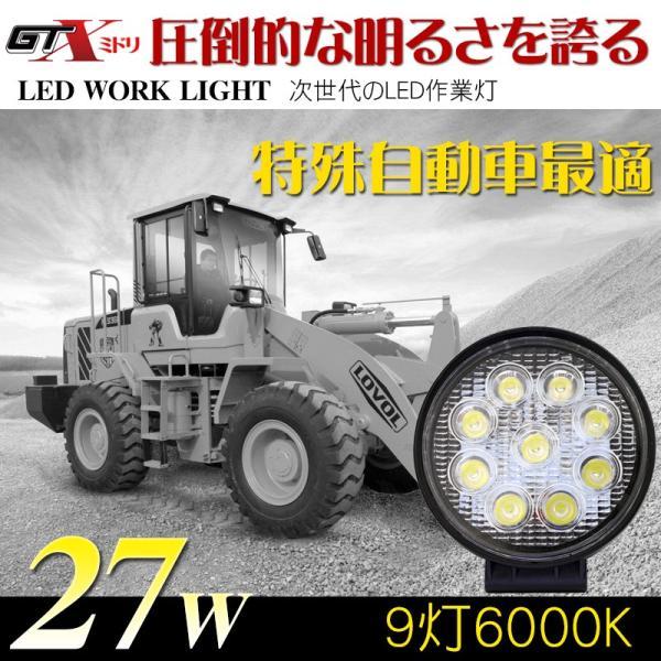 送料無料-特殊自動車最適 27W 1個/セット LED作業灯 LEDワークライト5500K〜6500K 防水10/70V トラック/漁船 クルーザー/SUV/建設機械適用|stylejapan