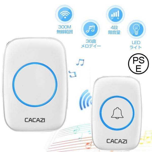 送料無料 ワイヤレスチャイム スマートLEDライト 最高300Mの無線範囲 四つの音量レベル 36メロディー 呼び鈴 防水 防塵 受信機1個 送信機1個 PSE