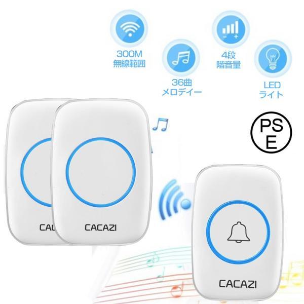 送料無料 ワイヤレスチャイム スマートLEDライト 最高300Mの無線範囲 四つの音量レベル 36メロディー 呼び鈴 防水 防塵 受信機2個 送信機1個 PSE