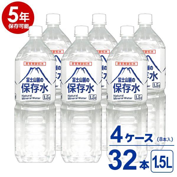 【5年保存可能】非常用飲料水 富士山麓の保存水 1.5L 8本入り 4ケース(32本)セット 5年保存可能 領収書・納品書・見積もり書発行可 1.5リットル