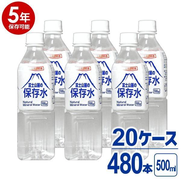 【5年保存可能】非常用飲料水 富士山麓の保存水 500ml 24本入り 20ケース(480本)セット 5年保存可能 領収書・納品書・見積もり書発行可 500ミリリットル