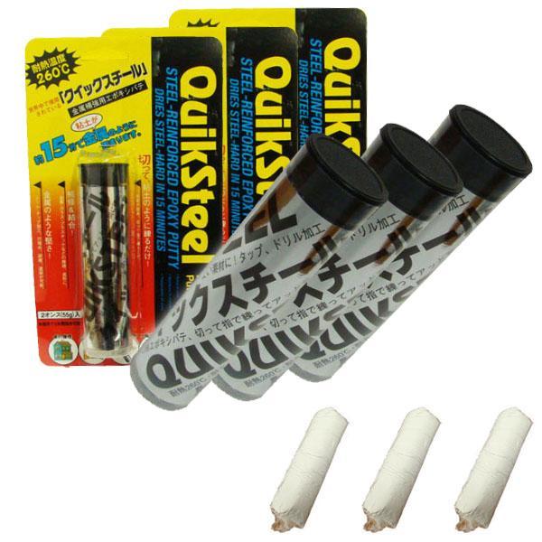 金属補強用エポキシパテ クイックスチール 2オンス ホワイト 3本セット 金属補修/粘土/ガラス補修/プラスチック補修