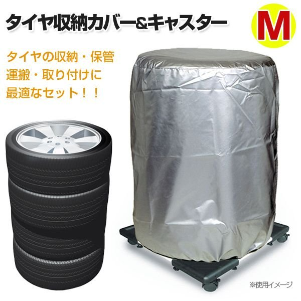 コンパクト伸縮タイヤキャリーWA10&タイヤカバーTA-Mセット タイヤラック/タイヤ収納/キャスター付き
