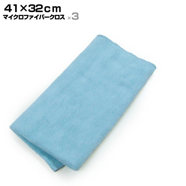 特価マイクロファイバークロス3枚set ブルー41×32 メガネ拭き/洗車クロス/ガラス磨き/食器の拭き取り/台拭き/PC掃除/業務用