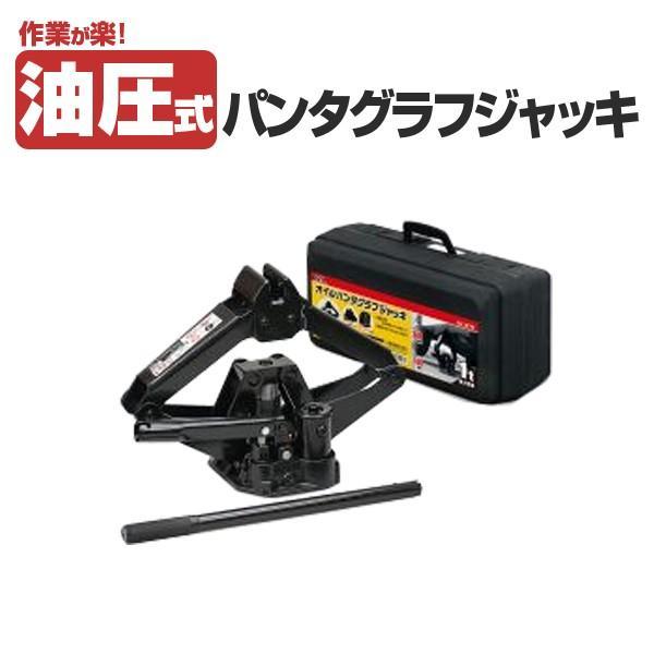 大橋産業 BAL オイルパンタグラフジャッキ1t No.1376 コンパクトなパンタジャッキ/収納ケース入り/油圧ジャッキ/タイヤ交換