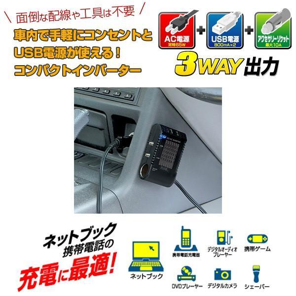 大橋産業 BAL 3WAYインバーター No.1759 65W 12V車用 DC12V電源をAC100V/USBに変換 コンセント USB電源 シガーソケット 充電器|stylemarket|02