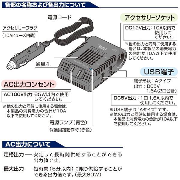 大橋産業 BAL 3WAYインバーター No.1759 65W 12V車用 DC12V電源をAC100V/USBに変換 コンセント USB電源 シガーソケット 充電器|stylemarket|03