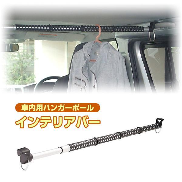 車内用インテリアバー KA-30 ロッドホルダー ロッドスタンド ロッドハンガー 竿受け 竿立て/車内収納/つっぱりラック/ハンガーバー