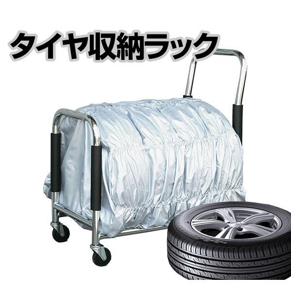 移動が楽な台車タイプタイヤラック タイヤカバー&キャスター付き 155/65R13 195/65R15 など幅広く対応 スチール製 タイヤ収納棚