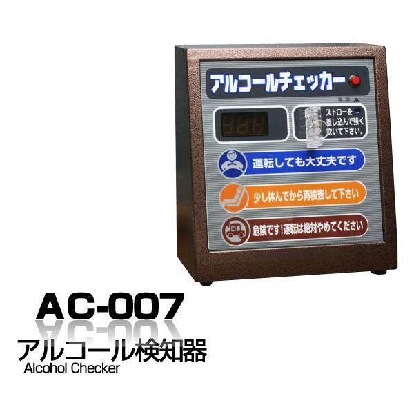 アルコールチェッカー AC-007卓上型 業務用アルコール検知器/アルコールセンサー/アルコールテスター