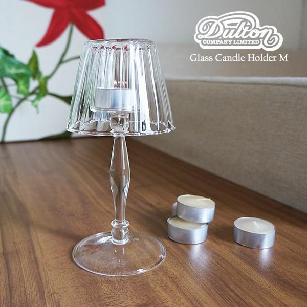 ガラスキャンドルホルダーM シェードランプ風のオシャレなデザイン 蝋燭立て/ロウソク/雑貨/ティーキャンドル/間接照明/DULTON/ダルトン