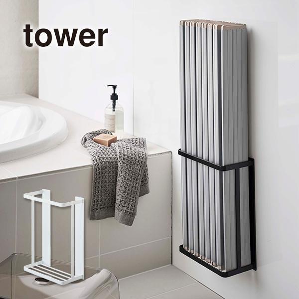 マグネットバスルーム折り畳み風呂蓋ホルダー TOWER(タワー) 風呂蓋スタンド 磁石収納 水切れが良い 干し台 山崎実業 YAMAZAKI