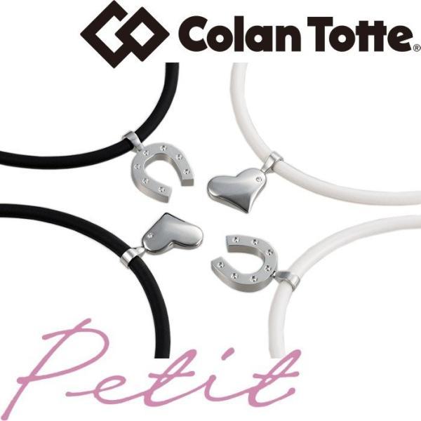 正規品 日本製 Colantotte コラントッテ ネックレス PETIT プティ amor ハート型 fortune 馬蹄型 送料無料 肩こり 首こり|styleon