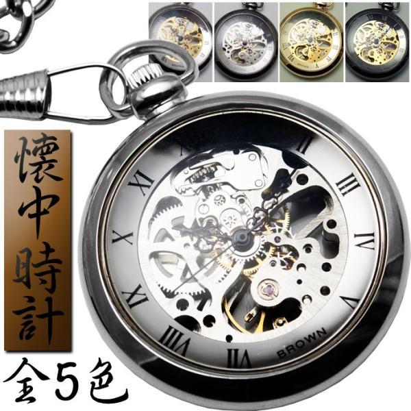懐中時計 メンズ 手巻き 送料無料 1年保証  全5色 懐中時計 手巻き 機械式ムーブメント フルスケルトン BOX・保証書付き|styleon
