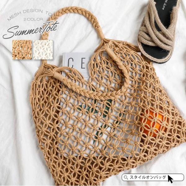 メッシュバッグ レディース 夏バッグ トートバッグ 編み込み バッグ かごバッグ 夏トート ナチュラル シンプル 大人 リゾート 旅行 サブバッグ お買い物バッグ|styleonbag