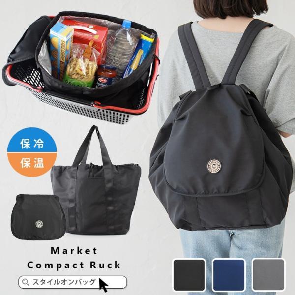 レジカゴバッグエコバッグエコレジリュックトートバッグ2wayレジかごバッグレディースマザーズバッグ買い物かご旅行折りたたみ
