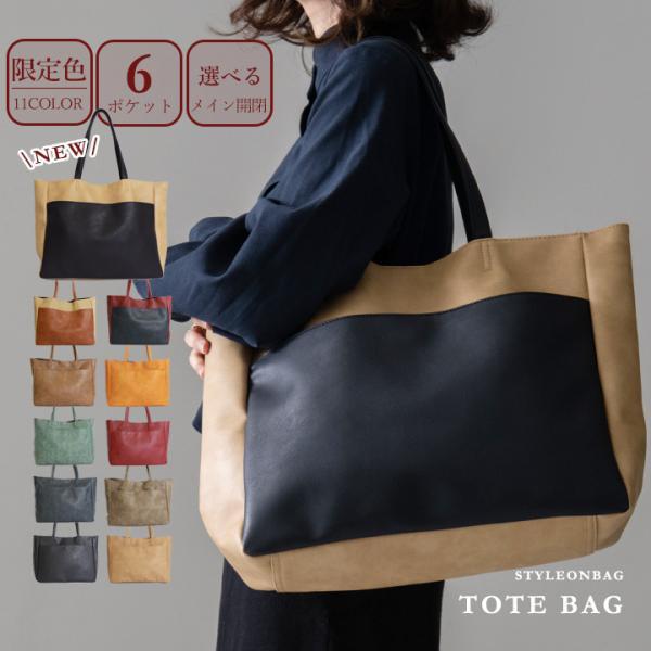 色追加トートバッグレディースA4大容量ブラック通勤通学ママバッグトートバッグ鞄フェイクレザー軽い上品シンプル