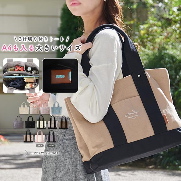 クーポン300円OFFLIZDAYSリズデイズトートバッグレディースキャンバスA4収納大容量お仕事バッグ鞄大きめ仕切り通勤通