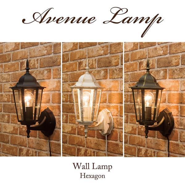 壁掛け灯 ブラケットライト 照明 LED電球対応 ウォールランプ 壁掛け照明 LED電球対応 オシャレな外灯風なデザイン   アベニュー ヘキサゴン