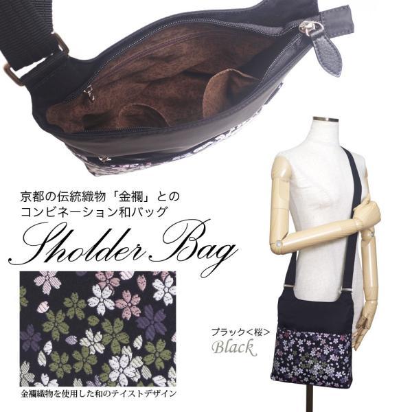 絢女(あやめ)648 金襴織物デザイン 金襴×ナイロンのコンビショルダーバッグ|stylewebdirect|03