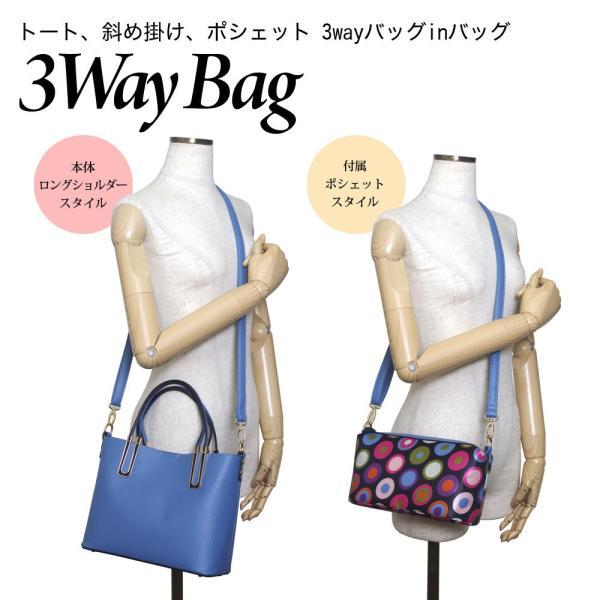 PERENNE ペレンネ 759 3wayバッグ トート&ショルダー&ポシェットのバッグinバッグ stylewebdirect 04