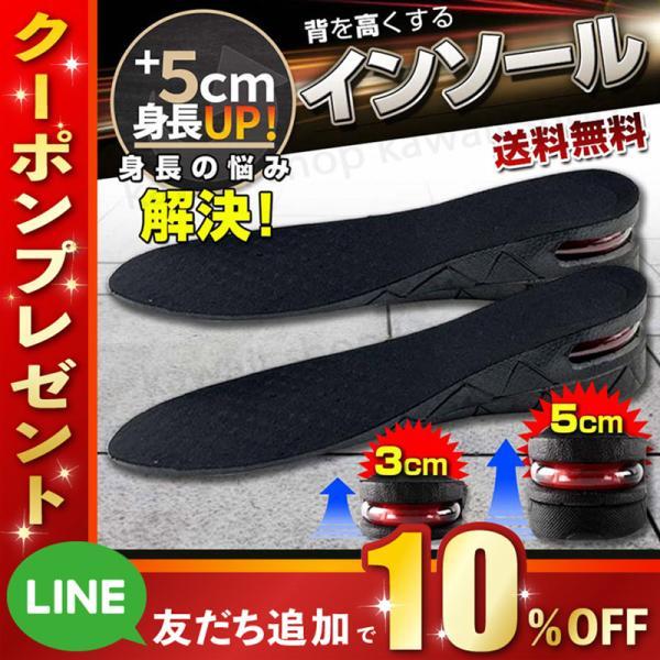 衝撃吸収3cm5cm身長アップ中敷きシークレットインソールシークレットシューズ身長UPクッションメンズレディース靴底かかとアップ