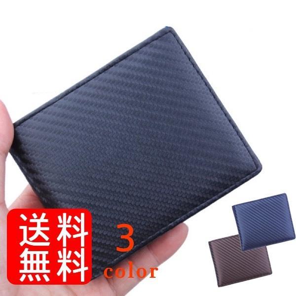 財布二つ折り財布ミニ財布メンズ薄い小銭入れ使いやすいコンパクトコインケース財布隠しポケット付きカーボンレザー