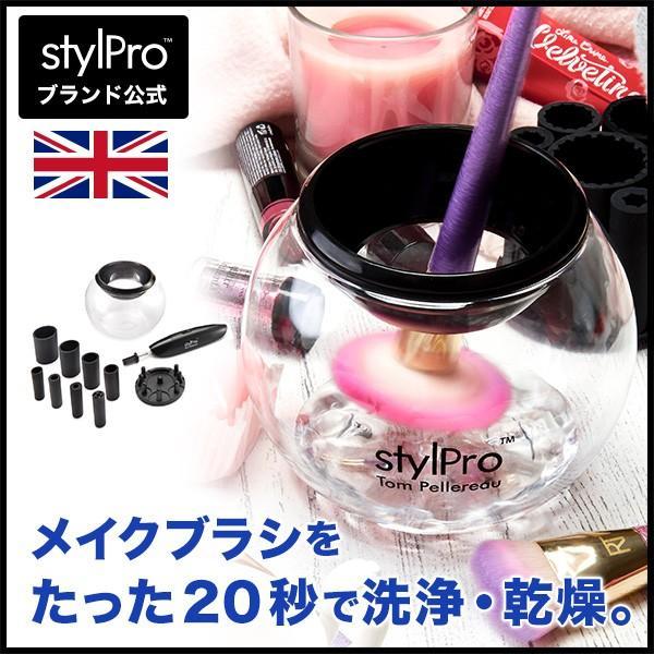 StylPro スタイルプロ メイクブラシ 専用 ウォッシャー&ドライヤー (10ml x 2 クリーナー付) 化粧筆 洗う 日本正規代理店品|stylpro