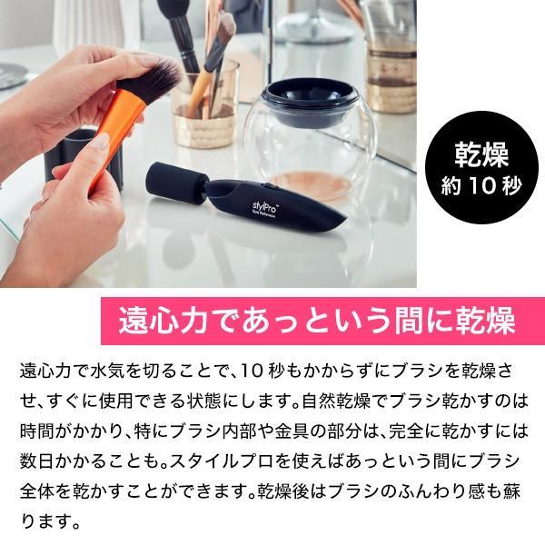 StylPro スタイルプロ メイクブラシ 専用 ウォッシャー&ドライヤー (10ml x 2 クリーナー付) 化粧筆 洗う 日本正規代理店品|stylpro|05