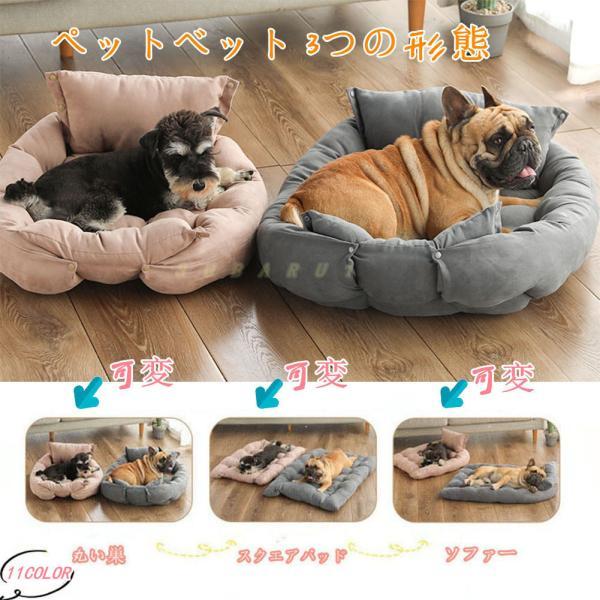  ペットベット 3つの形態 ソファ マット ソフト 通年タイプ 猫 犬用ベッド クッション ベット …