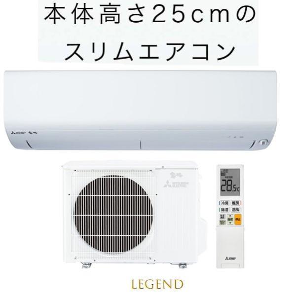 MSZ-BXV5619S-W  三菱電機 ルームエアコン 霧ヶ峰 BXVシリーズ セット 単相200V