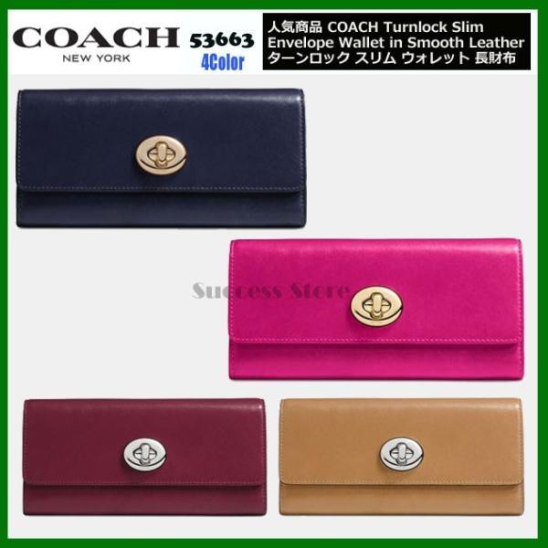 3c4bcf1b48cb 直営ブティックライン コーチ COACH Turnlock Slim Envelope Wallet in Smooth Leather ターンロック  スリム ウォレット ...