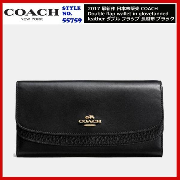 watch 180c3 8cdfa 直営ブティックライン 17 新作 コーチ COACH Double flap wallet ダブルフラップ グローブタント レザー 長財布 55759  レディース