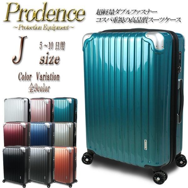 【在庫処分SALE】スーツケース 人気 大型 中型 の中間サイズのジャスト型  LMサイズ TSAロック 軽量 ファスナー プロデンス2016