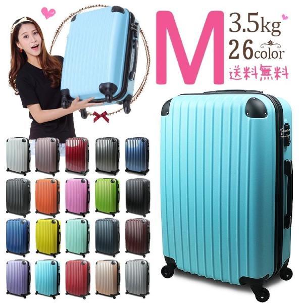 スーツケース キャリーバッグ 人気 中型 Mサイズ  超軽量 3日〜7日用 FS 2000-M 全18色|success