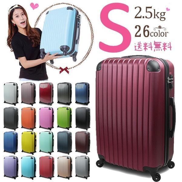 スーツケース キャリーバッグ 人気 機内持ち込み 小型 Sサイズ 超軽量 1日〜3日用 FS 2000-S 全18色|success