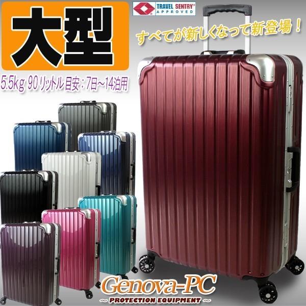 スーツケース 人気 大型 76cm Lサイズ TSAロック 軽量 アルミフレーム ジェノバPC2015|success