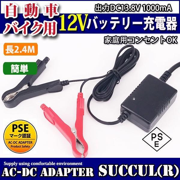 12Vバッテリー用充電器DC13.8V1AバッテリーチャージャーDC12V専用密閉式鉛大型にも対応バイク自動車電動自転車SUCC