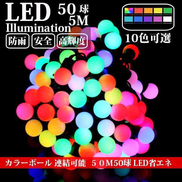 LEDイルミネーション カラーボール 5m 50球 RGB ボール型 カラーボールストレート 防雨 防水 クリスマス ライト LED ライト 電飾 飾り SUCCUL