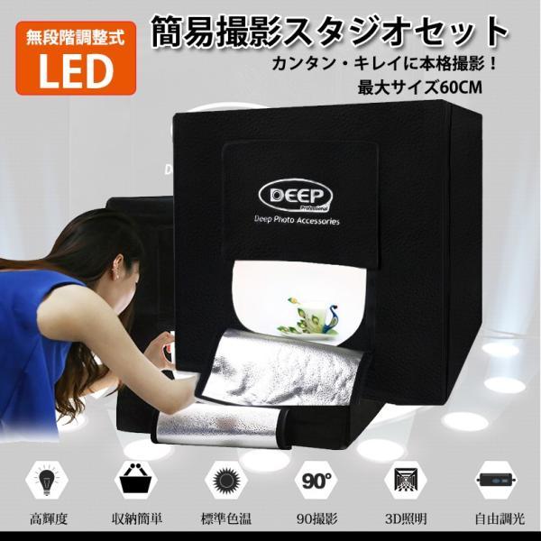 SUCCUL 爆光 LED照明付 60cm 撮影ボックス 撮影ブース 簡易スタジオ 折り畳み 撮影セット スタジオ ボックス ポータブル 写真スタジオ コンパクト